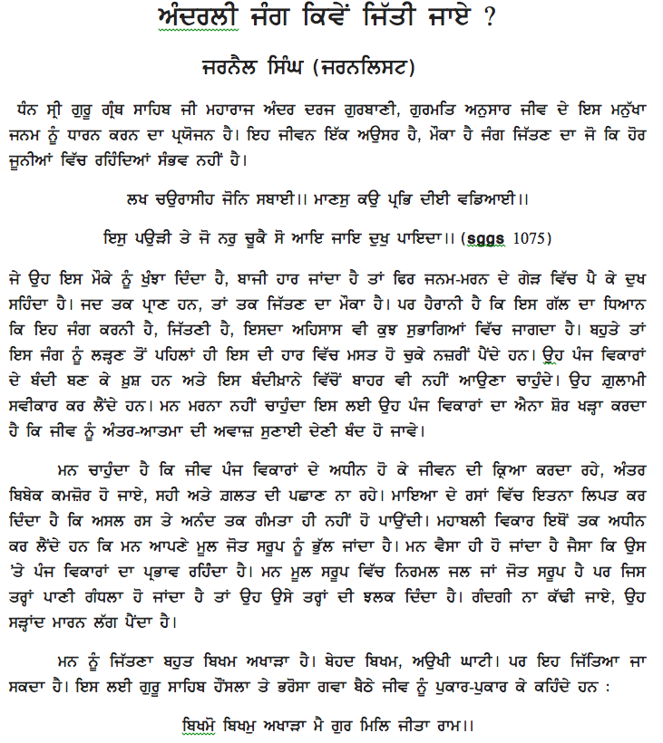 Myself essay in punjabi